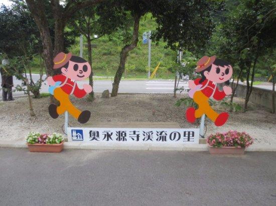 Higashiomi, Ιαπωνία: 駐車場横花壇