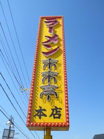 Rairaitei Yasu Honten: 屋外看板