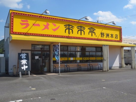 Rairaitei Yasu Honten: 店舗外観