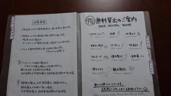 Resort In Rasso Ishigaki: 無料貸し出しリスト