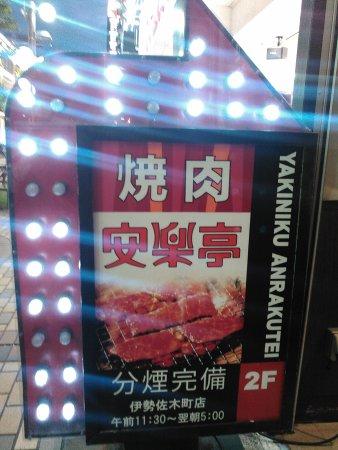 Anrakutei Isesakicho : 2017.10.4(水)🌃秋の夜長に⁉🐔🐽🐮沢山・食べちゃおう😉