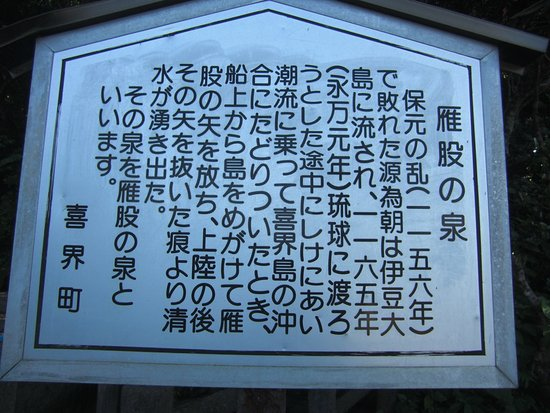 Oshima-gun Kikai-cho 사진