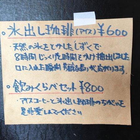 Abiko, Япония: こだわりの珈琲