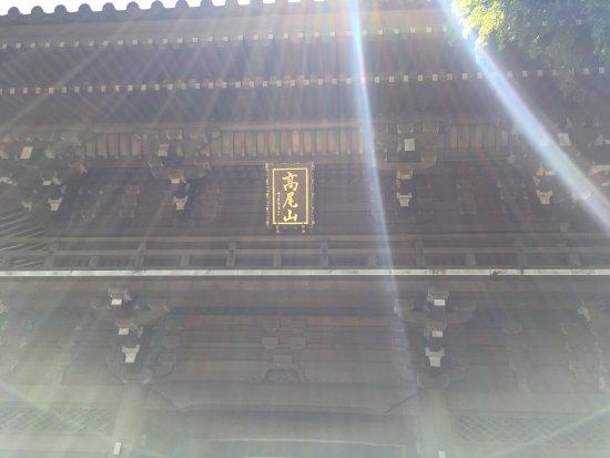 高尾山, photo0.jpg