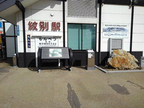 Monbetsu, ญี่ปุ่น: KIMG1650_large.jpg