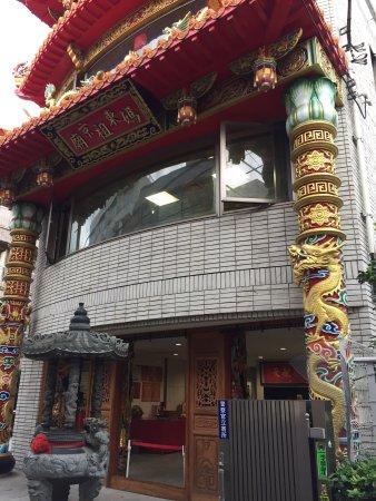 Tokyo Maso Temple