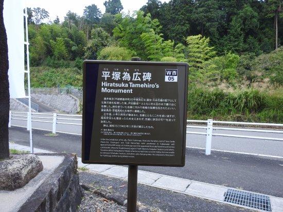 Yoshitsugu Otani Grave: 手前に平塚為広碑があります。大谷刑部公の盟友です。