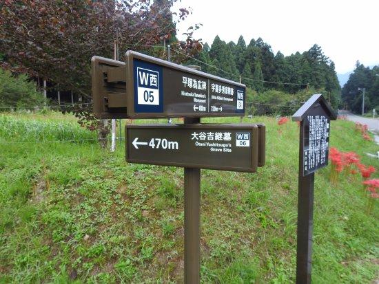 Yoshitsugu Otani Grave: 470mは近いようでなかなかの距離です。山道なんでそこそこ大変です