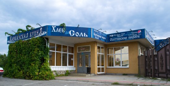 "Mineralnye Vody, Rusland: Кафе ""КАВКАЗСКАЯ КУХНЯ"""