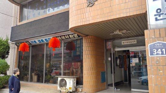 Pyeongtaek, South Korea: 20171005_124320_HDR_large.jpg