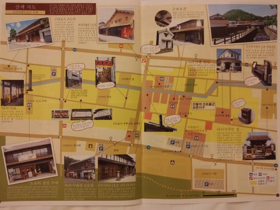 JR Kurayoshi Station Tourist Information Center