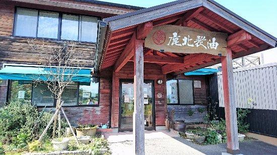 Yusui-cho, Japan: 本社の建屋 中に展示場があります