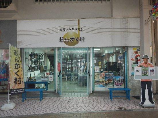 Okinawa City Music Museum Ongakumura
