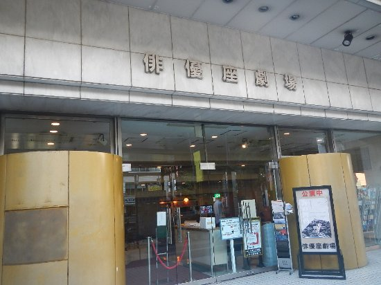 ‪Haiyuza Theater‬