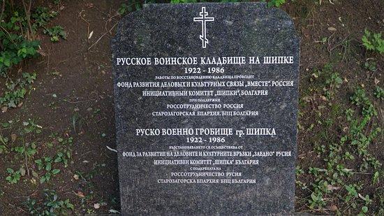 Shipka, Bulgaria: Рядом русское воинское кладбище