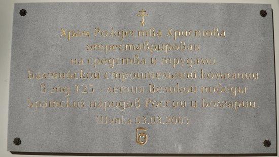 Shipka, Bulgaria: Спасибо за вклад сохранения истории!