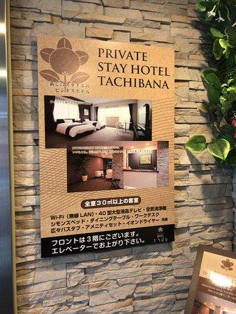 Privatestay Hotel Tachibana: プライベートステイホテル たちばな