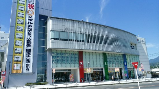 Nirasaki City Chiiki Joho Hasshin Center Foto