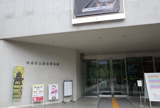 Hyogo Prefectural Museum of History: 市立の力の入れようとは大違い