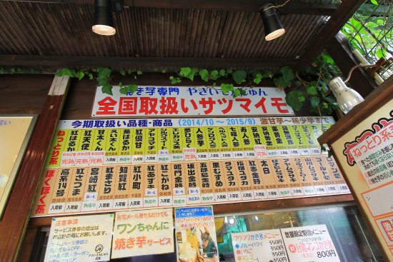 Hekinan, Japan: メニュー