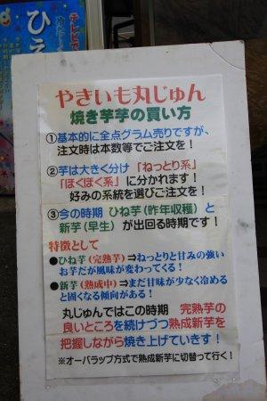 Hekinan, Japan: 案内板