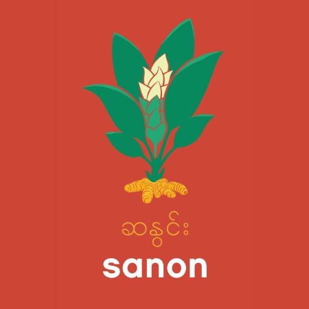 ‪Sanon Training Restaurant‬