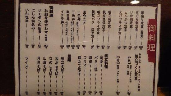 Kakigen: 料理メニュー