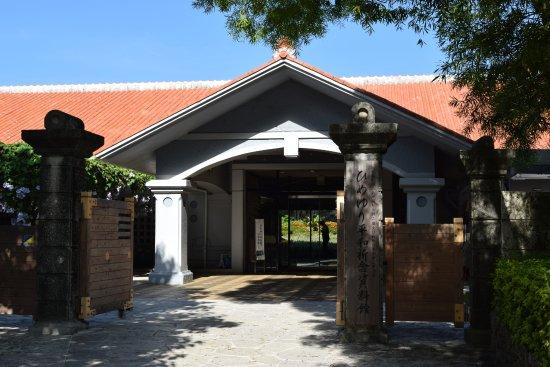 Himeyuri Peace Museum: ひめゆり平和記念資料館玄関