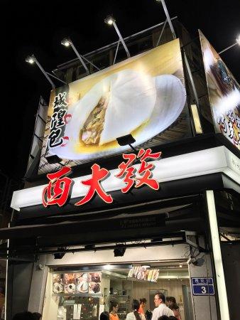 سين تك, تايوان: photo1.jpg