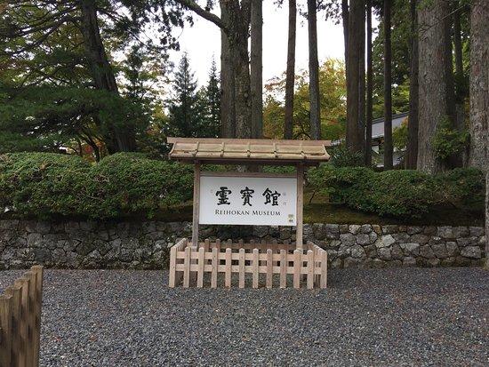 高野山霊宝館, photo0.jpg