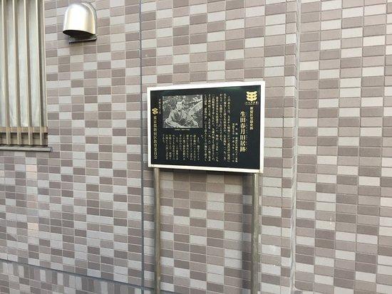 Former Residence of Ikuta Shungetsu