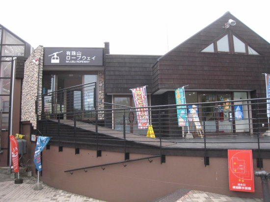 Sobetsu-cho, Japan: ロープウエイ乗り場