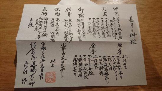 Kaishokumichiba: 献立表