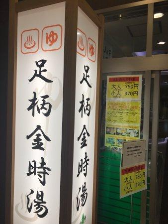 Gotemba, Ιαπωνία: photo0.jpg