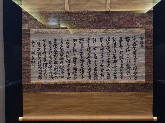 Yuki Museum