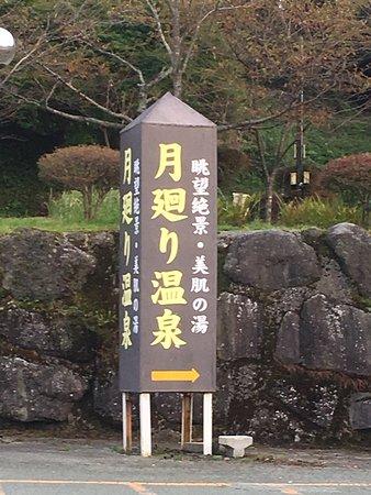 Takamori-machi, Japonia: photo1.jpg