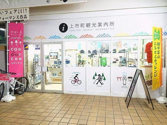 Kamiichi-machi, Ιαπωνία: 上市駅構内にある案内所