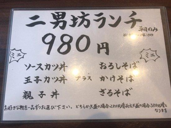 Sabae, Japan: おすすめの平日ランチ