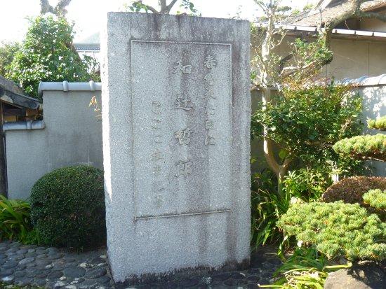 Tetsuro Watsuji Birthplace Monument