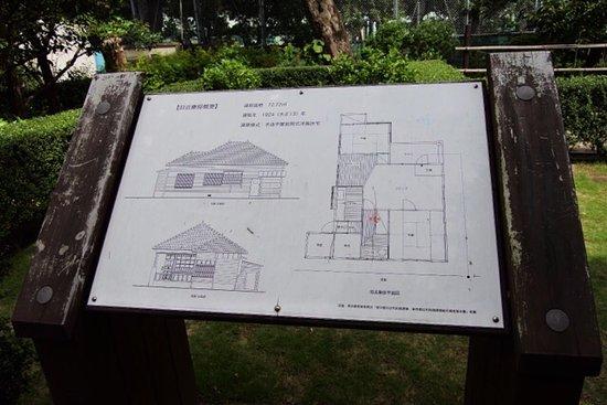 Suginami, Japan: Aさんの庭
