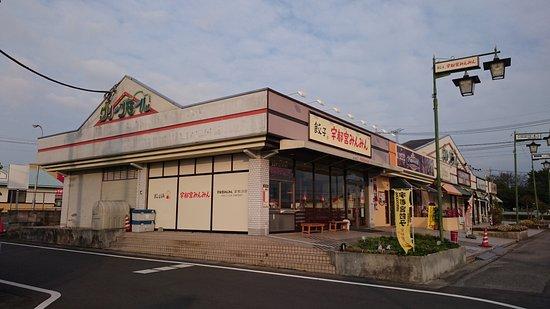 店舗外観 - 高根沢町、餃子 宇都宮みんみん 高根沢店の写真 ...