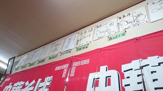 Sano, Japan: サイン色紙(カウンター左上)