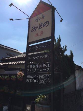 Ichikikushikino, Japan: Sign visible from the road