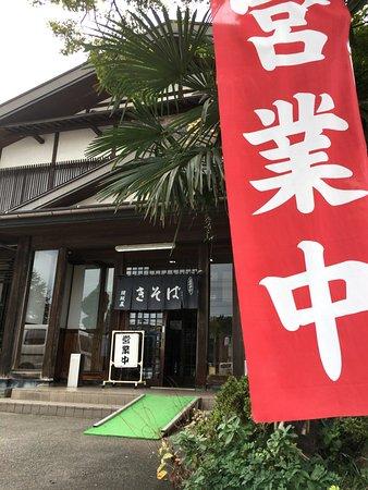 Suzakaya: photo4.jpg