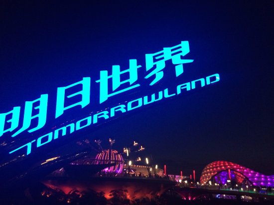 Shanghai, China: View of Tomorrowland by night