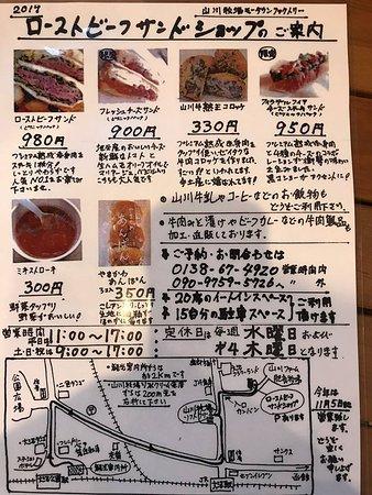 Yamakawabokujo: メニューと地図