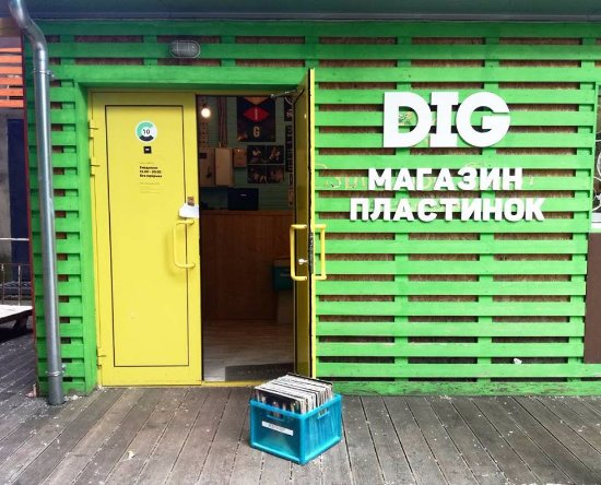 Vinyl Record Store DiG (Moscow) - Book in Destination 2019 - All You
