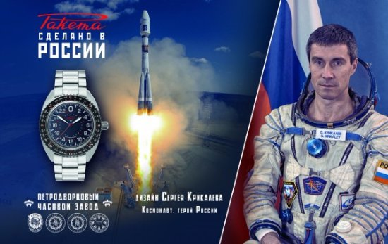 "Russian Watches ""Raketa"""