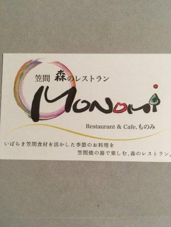 Kasama, Japonia: 森のレストランMonomi