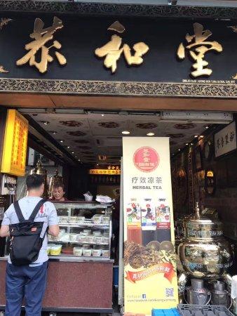 Koong Woh Tong: 招牌门店